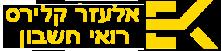 אלעזר קלירס ושות' – רואה חשבון ברמת גן (המלצות רבות)
